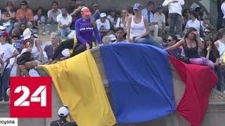 Смотреть видео Гуайдо не удалось свергнуть Мадуро - Россия 24 онлайн