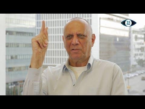 21see: Israeli Inventor Dov Moran On History, Israel, And Entrepreneurship