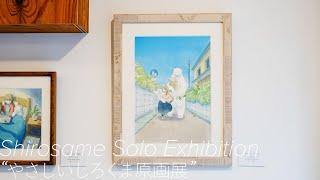 Shirosame個展『やさしいしろくま原画展』