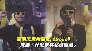 黃明志再推新歌《Bojio》 洗腦「什麼歌林北沒寫過」