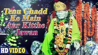 Tenu Chadd Ke Main Aur Kitthe Jawan | Jatan Jeet | Superhit Sai Bhajan | Sai Da Jogi