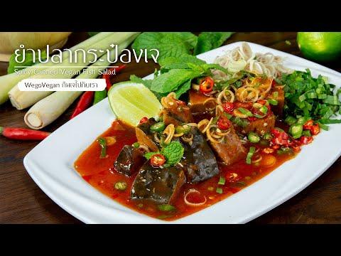 ยำปลากระป๋องเจ - Spicy Canned Vegan Fish Salad | Thai food | Vegan Thai | อาหารเจ | WegoVegan