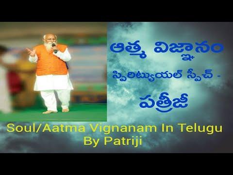 Patriji Spiritual Speech In Telugu About Aatma Vignanam (Soul Knowledge)