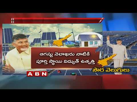 World Largest Ultra mega Solar Park works speeds up | Andhra