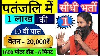 Patanjali  #Baba ramdev कंपनी में 1 लाख जवानों की bharti 10thPass  #Acharya balkrishna Yog #Yoga