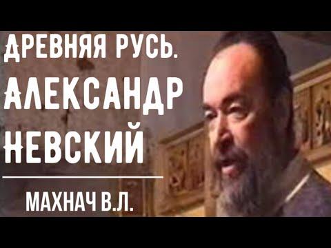 Древняя Русь. Александр Невский и его выбор. Орда. Махнач В.Л.