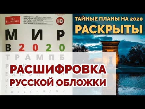 Лучшая расшифровка русской обложки The Economist 2020 - полный анализ