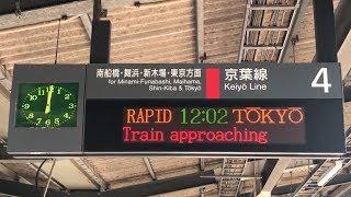 【ATOS型放送新タイプ】海浜幕張駅1・3・4番線