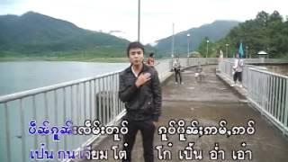 เพลงไทยใหญ่จายแสนฝาง โกนจั้นแต่ม