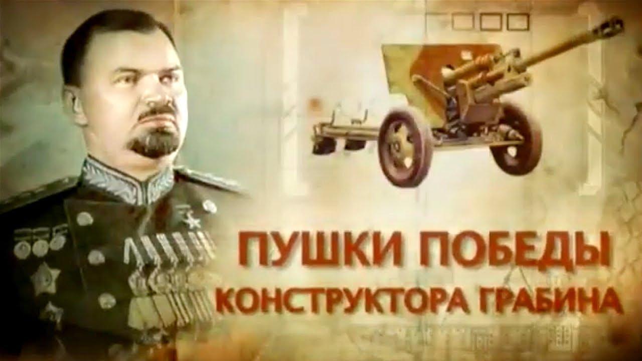 Пушки победы конструктора Грабина @Телеканал Культура