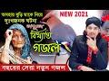 Gambar cover দুঃখীনী বুড়ি মাকে নিয়ে বিখ্যাত নতুন গজল   Md Imran Gojol   বুড়িমা গজল new gojol 2021 #gojol #গজল