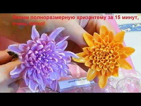 Хризантема из холодного фарфора за 15 минут легко МК  Chrysanthemum from cold porcelain in 15 minute