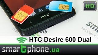 HTC Desire 600 dual- Обзор смартфона с двумя активными радиомодулями(Текстовый обзор: http://www.smartphone.ua/test_6828.html. Видео обзор HTC Desire 600 dual. Это Android смартфон с двумя активными радиомод..., 2013-08-30T08:27:04.000Z)