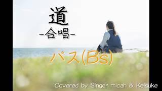 「道」/EXILE 合唱 -フル歌詞付き- バス(Bs) パート練習用  Covered by Singer micah & Keisuke