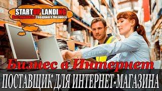 Поставщик для интернет магазина. Бизнес в интернете