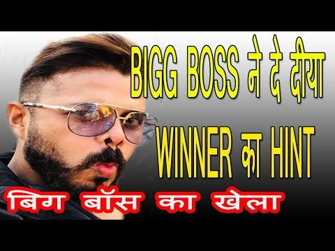 #bigg boss 12 | BIGG BOSS HINTS ABOUT WINNER.|DO YOU AGREE?  | hungry spirits