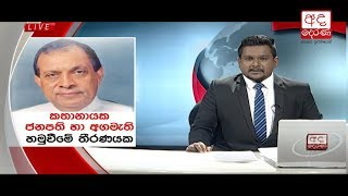 Ada Derana Lunch Time News Bulletin 12.30 pm - 2018.02.18