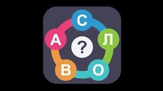 Найди Слова Угорь 11-20
