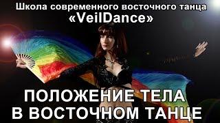 УРОК 4. ПОЛОЖЕНИЕ ТЕЛА В ВОСТОЧНОМ ТАНЦЕ. Уроки танца живота онлайн.