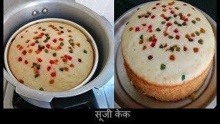 कुकर में बनाएं केक   suji cake in cooker   Rava cake  Semolina cake,cake without condensed milk