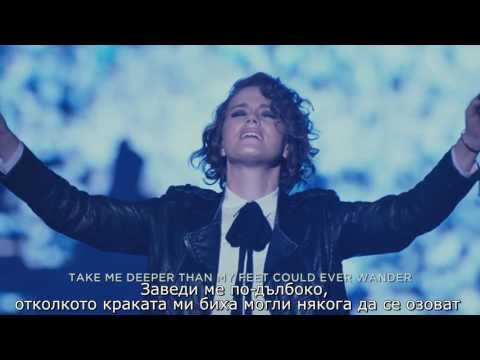 Hillsong United - Oceans - Taya Smith - 2017 Let Hope Rise with Bg  Subtitle