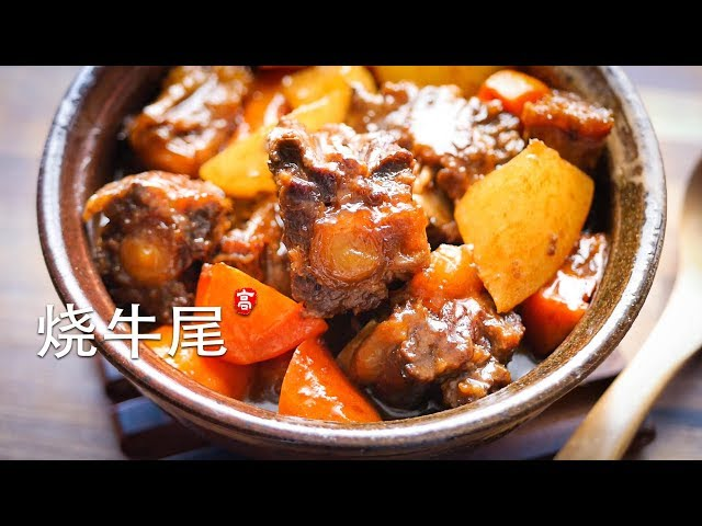 烧牛尾 Oxtail Stew