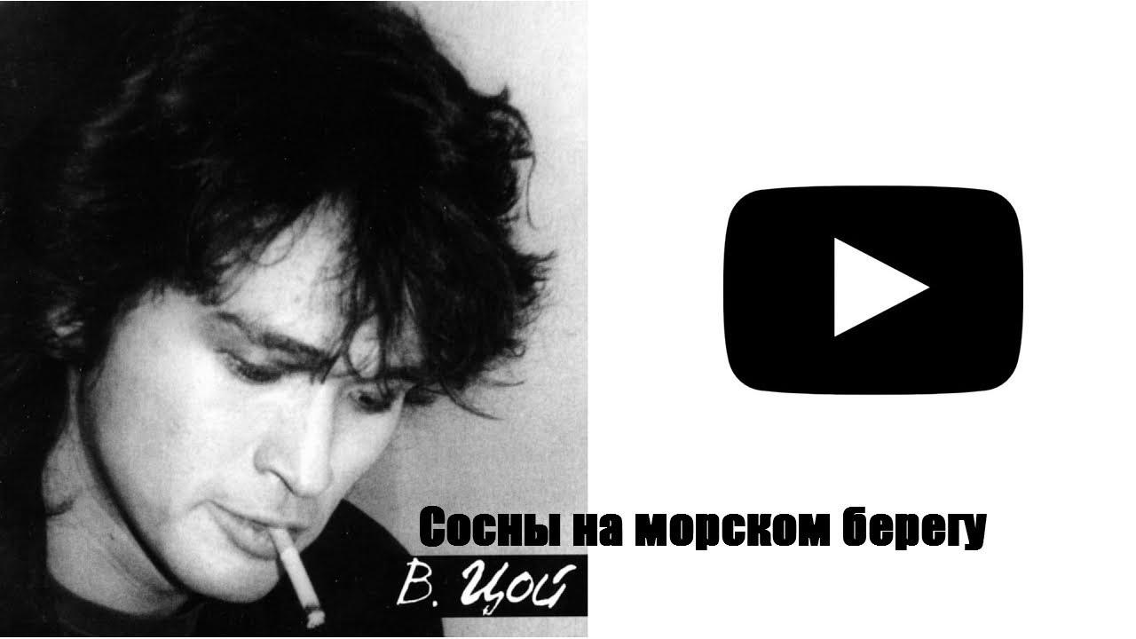 Сoсны на мoрскoм берегу Виктор Цой слушать онлайн / Группа КИНО слушать онлайн