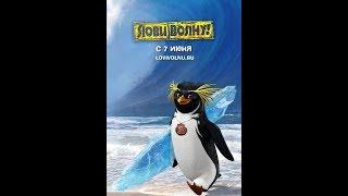 Первая FAIL волна Коди ... отрывок (Лови Волну/Surf's Up)2007