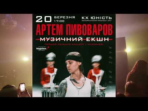 Концерт Артема Пивоварова в Николаеве 2021