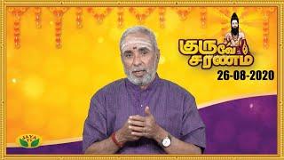 Guruve Saranam – Jaya TV Show