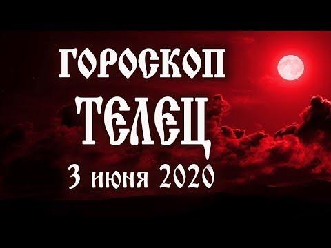 Гороскоп на 3 июня 2020 года Телец ♉ Полнолуние через 2 дня