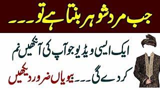 Jab Mard Shohar (Husband) Banta Hai Tuu... Biwian Zaroor Dekhain Urdu/Hindi