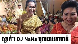 ស្ងាត់ៗ dj nana ចូលរោងការបាត់ | dj nana wedding day