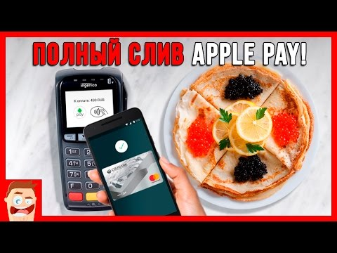 Android Pay, ска, ПОРВАЛ Apple Pay и Samsung Pay!