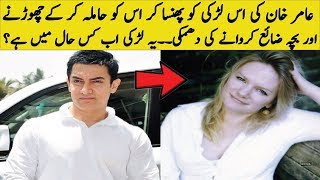 Aamir Khan Love Affairs | Aamir Khan and Jessica Hines Love Story | Aamir Khan Biography |