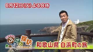 東京で生まれ育った三宅裕司があなたの自慢のふるさとを訪れる旅… 自慢1...
