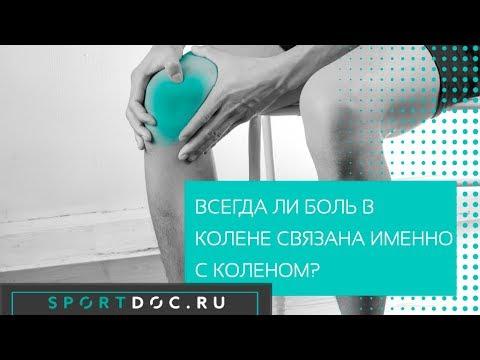 Всегда ли боль в колене связана именно с коленом?