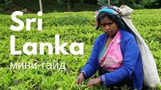Что посмотреть в Шри-Ланке? Полный гид для туриста 2017