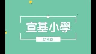 Publication Date: 2021-04-21 | Video Title: 宣基小學校園遊