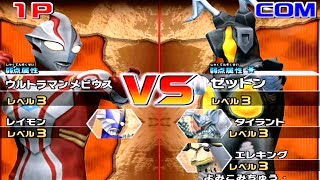 Ultraman Mebius and Reimon vs Zetton, Tyrant, and Eleking! Requeste...