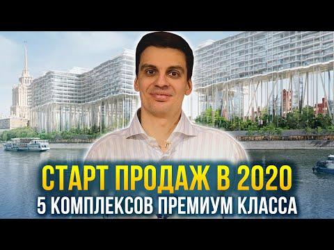 5 комплексов премиум класса в Москве. Старт продаж в 2020 году - Бадаевский, Lumin, N1 Poklonka и др