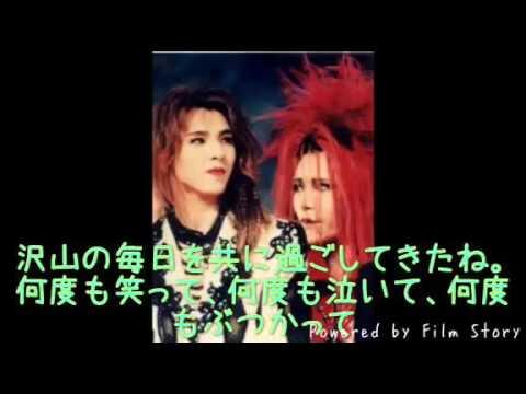 X JAPAN without you HIDE→YOSHIKI