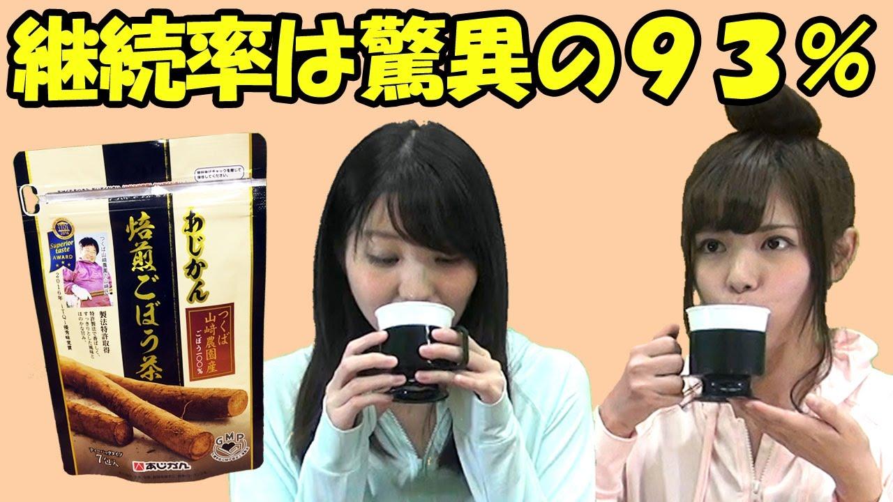 ごぼう 茶 効果 あじかん あじかんの焙煎ごぼう茶|血圧を下げる効果のある食品は?