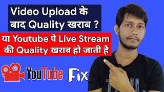 Low Video Quality after Upload or Live stream Low Quality Fix on Android Mobile
