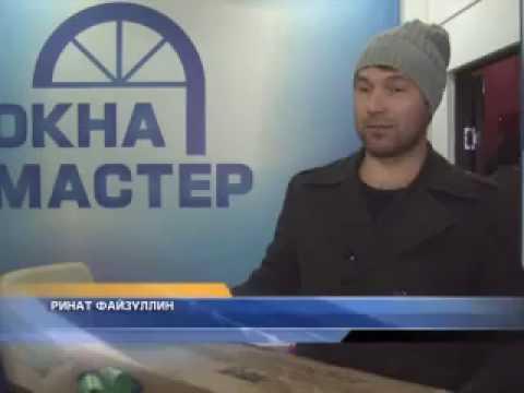 Окна Мастер Нефтекамск итоги проведения акции