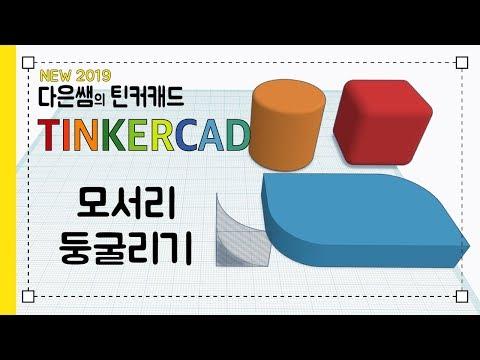 뉴) 다은쌤의 틴커캐드 Tinkercad 2.5 - 모서리 둥글리기