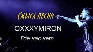 Смысл песни Оксимирон - где нас нет Oxxxymiron там где нас нет мнение на песню