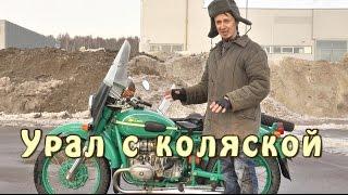 #Докатились! Урал с коляской. Boss Hoss своего времени