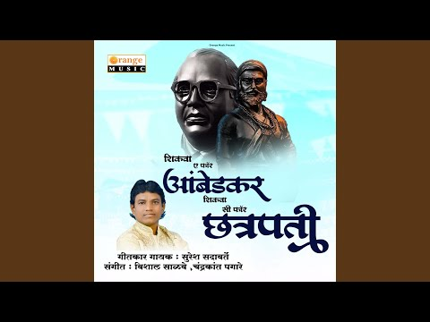 Shikava A For Ambedkar Shikava C For Chatrapati