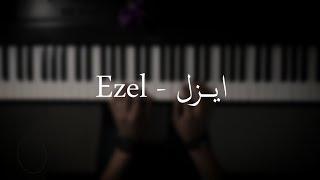 موسيقى بيانو - ايزل - Ezel - عزف علي الدوخي